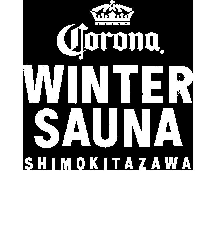 CORONA WINTER SAUNA SHIMOKITAZAWA | 下北沢の高架下にサウナが登場。|2019年1月19日(日)〜3月17日(日)、下北沢ケージ・ロンヴァクアンにて開催。チケットは、2018年12月17日(月)12:00からパスマーケットで販売開始!